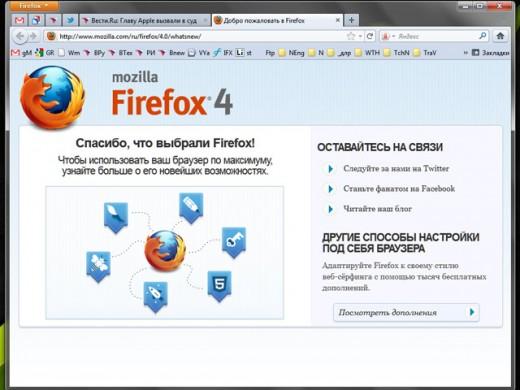 """""""Лис"""" подтянулся. Обзор браузера Mozilla Firefox 4.0"""