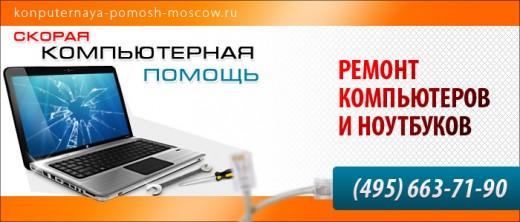 Ремонт компьютеров Партизанская