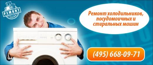 Ремонт стиральных машин Октябрьская