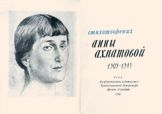 На аукционе «В Никитском» выставят уничтоженную книгу Анны Ахматовой