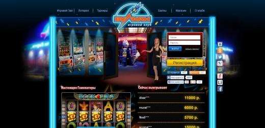 Игровые автоматы «Вулкан» в Интернете