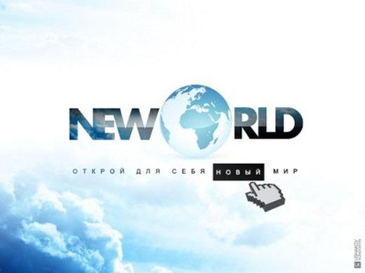Всемирный портал Neworld меняет реальность