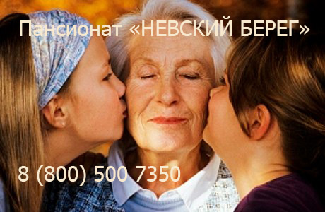 Как выбрать хороший дом престарелых