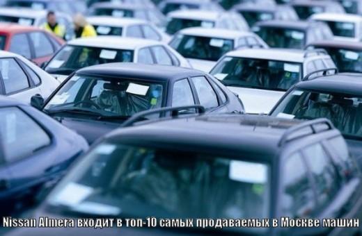 Ниссан Альмера оказался одним из самых популярных в Москве автомобилей