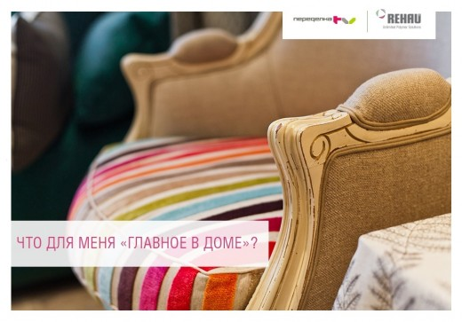 Конкурс «Что для меня главное в доме» - прием заявок продлен!