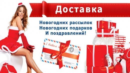 «Фокс-Экспресс» проводит акцию по доставке новогодних подарков