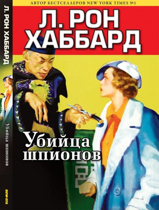 Рон Хаббард. Книги на русском языке