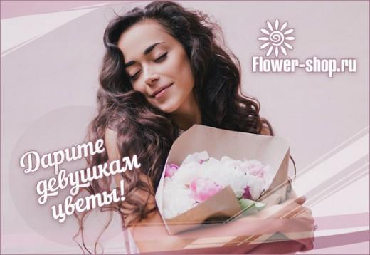 Выбрать букет: www.Flower-shop.ru. Доставка.