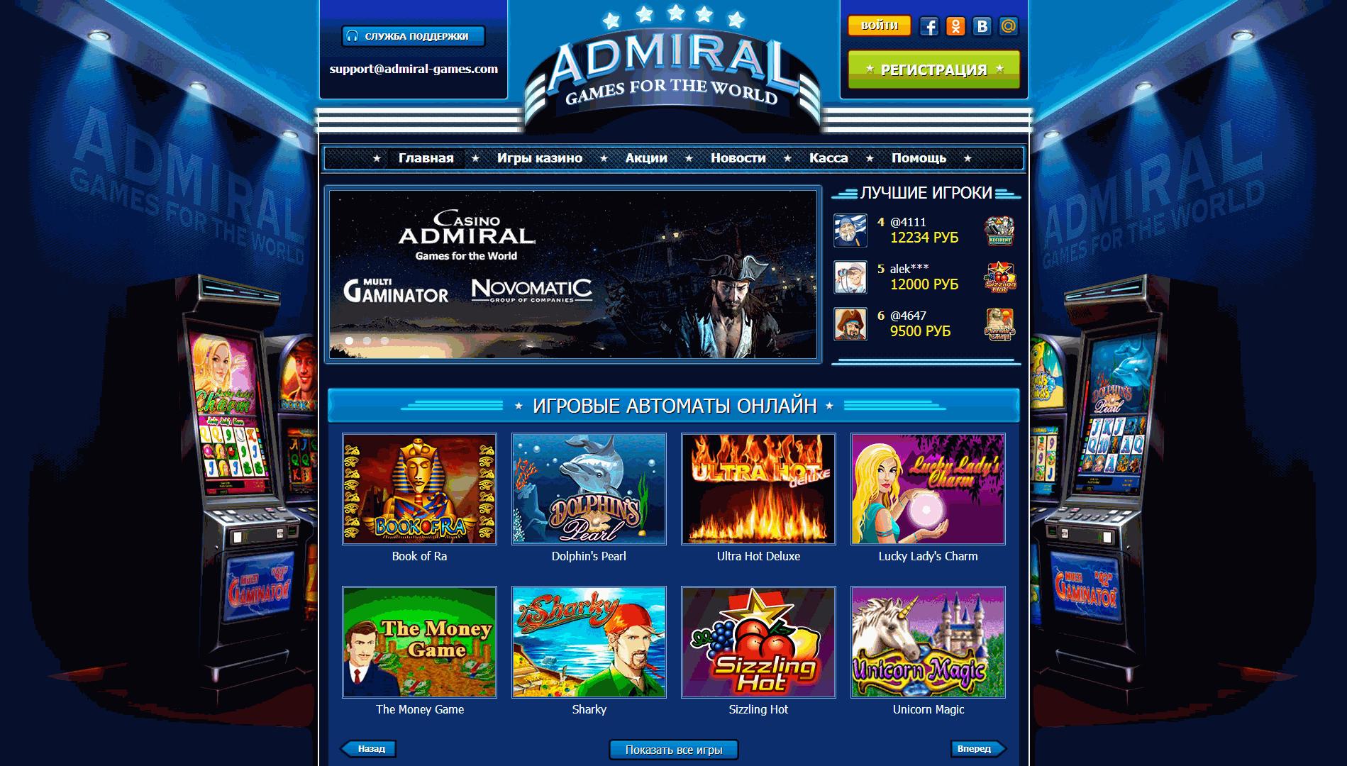 Лучшие игровые автоматы в интернете бесплатно игровые аппараты и без регистрации и авторизации
