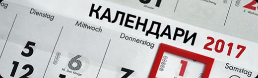 Печать календарей в типографии