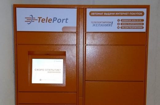 TelePort и igooods предложили новый сервис – отправку продуктов из гипермаркетов в постаматы