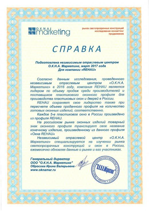 REHAU вновь №1 в России