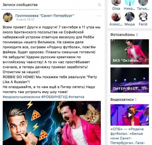 Концерты в России Робби Уильямса отменены из-за песни «Party Like a Russian»?