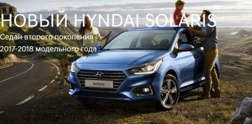 Официальный дилер Hyundai «Автоцентр Сити Юг» распродает ряд моделей