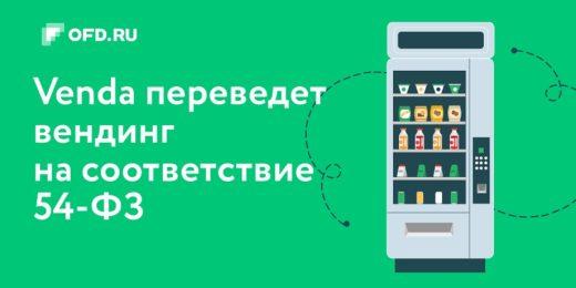 Удобное решение для вендинга по переходу на онлайн-кассы – сервис VENDA от OFD.RU