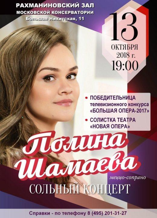 Сольный концерт Полины Шамаевой –победительницы телевизионного конкурса «Большая опера – 2017»