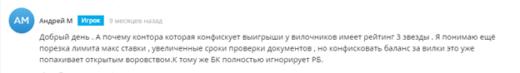 888 ru отзывы на букмекерскую контору от игроков