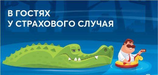 Русская песнь снегов и пляжей или хит-парад страховых случаев в Новый год