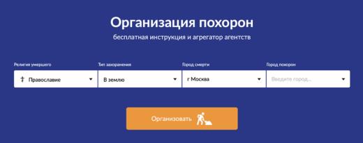 Команда сервиса Ripme.ru запустила агрегатор для рынка похоронных услуг