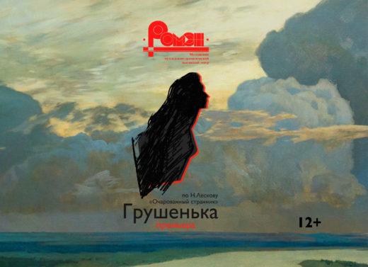 Спектакль «Грушенька»