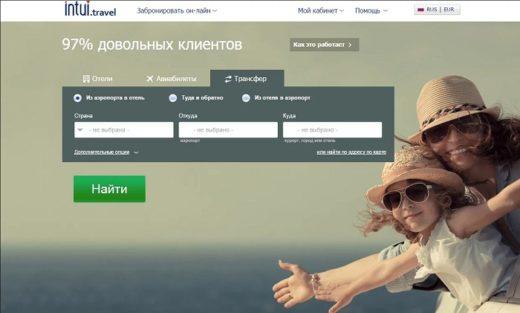 Intui travel: надежный трансфер на транспорте лицензированных компаний