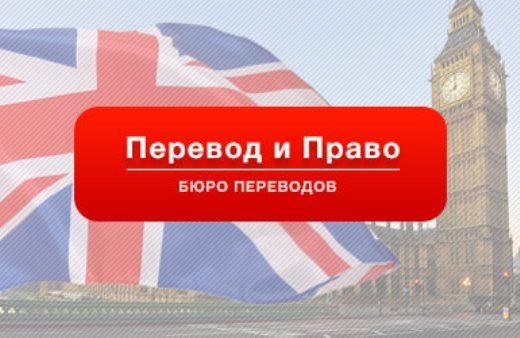 Переводчик английского языка - Бюро переводов
