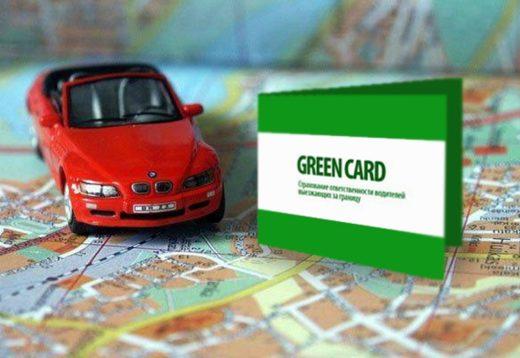 """Страховка """"зеленая карта"""" и ее оформление"""
