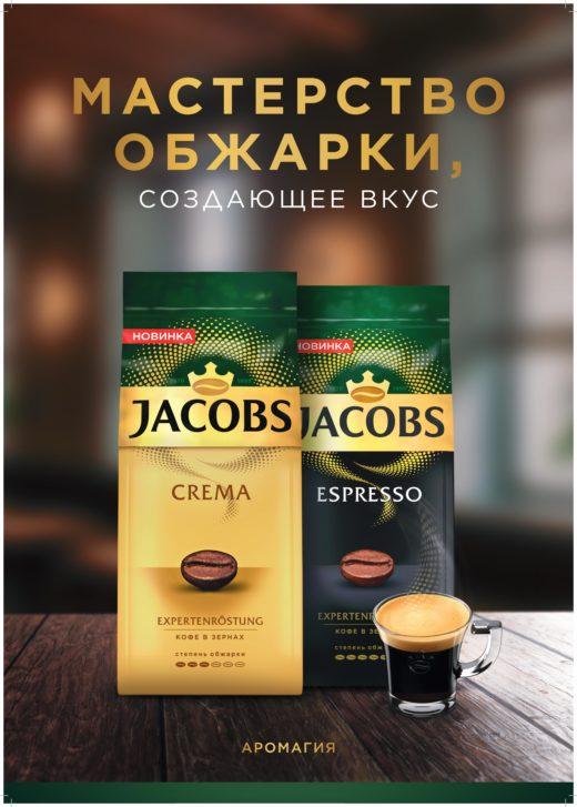 Мастерство в каждой чашке: Jacobs представляет линейку кофе в зёрнах Jacobs Expertenröstung