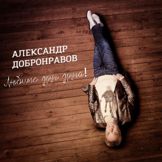 Александр Добронравов выпустил четвёртый студийный альбом
