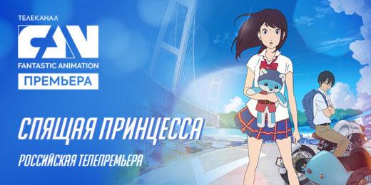 Аниме «Спящая принцесса» впервые выходит на ТВ в рамках проекта «FAN | Премьера».