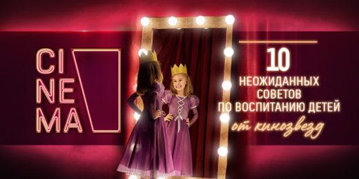 10 неожиданных советов по воспитанию детей от голливудских и российских кинозвёзд