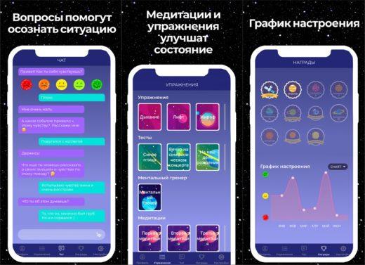 Мобильное приложение «Dialog-Ai» создано для поддержки в стрессовых ситуациях
