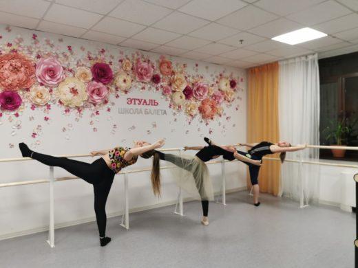 Школа балета «Этуаль» - для тех кто хочет танцевать