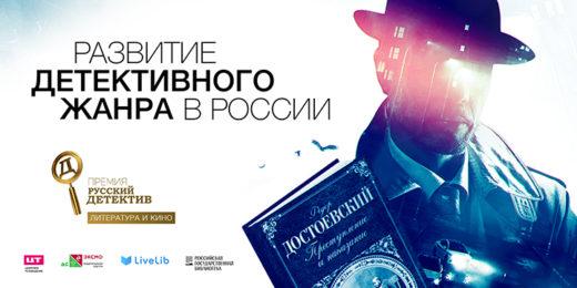 """Литературная премия """"Русский детектив"""": старт народного голосования"""