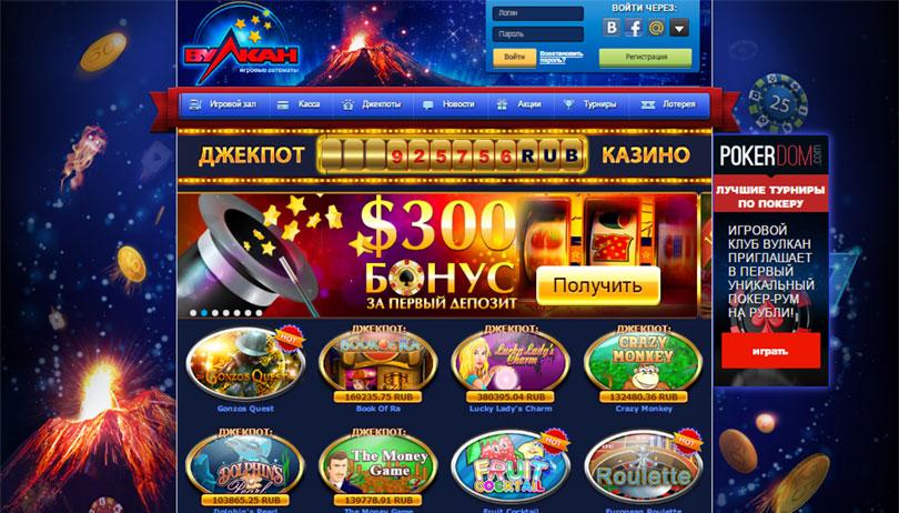 Вулкан казино фото онлайн покер через вк