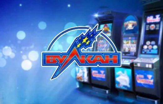 Вулкан казино и его игровые автоматы