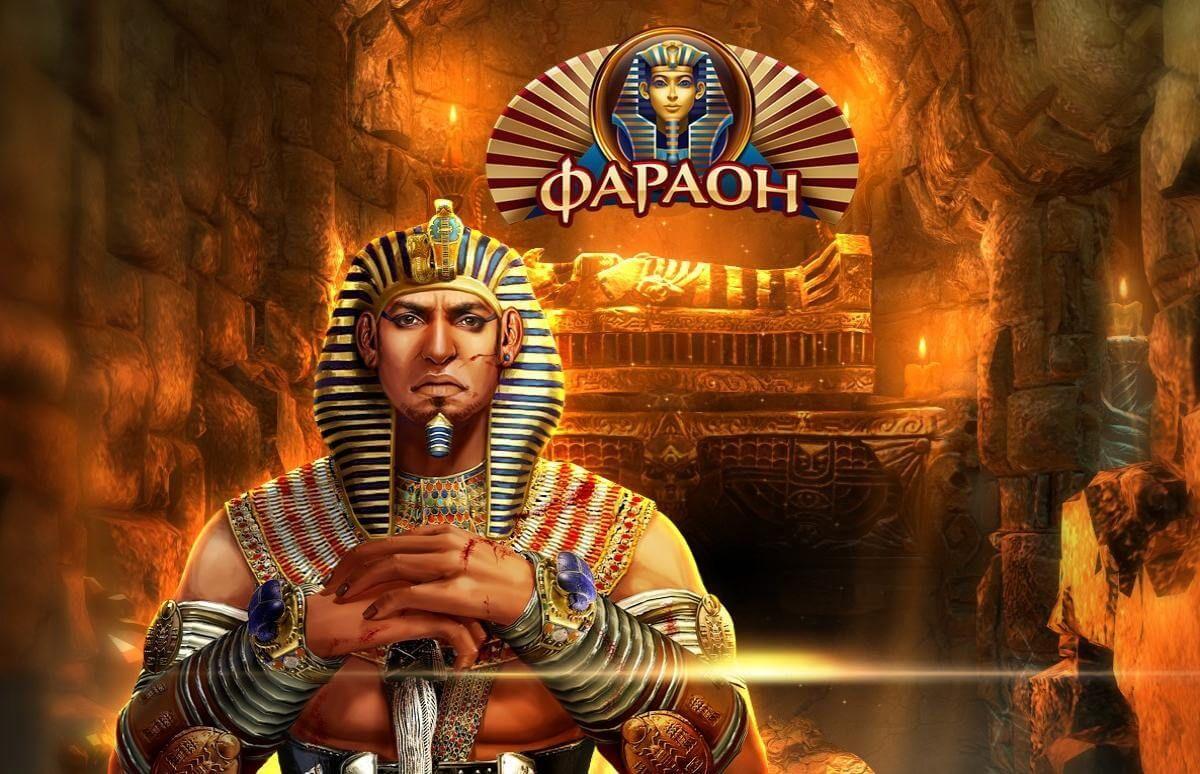 Игровое казино фараон вконтакте онлайн казино