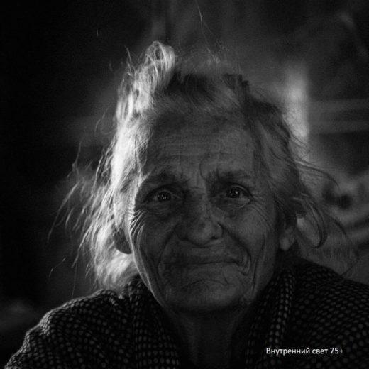 Фотоконкурс «Внутренний свет 75+»