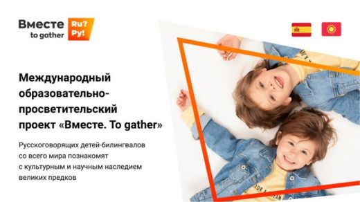 Узнать о культурном и научном наследии России детей-билингвалов приглашает онлайн-проект «Вместе. To gather»