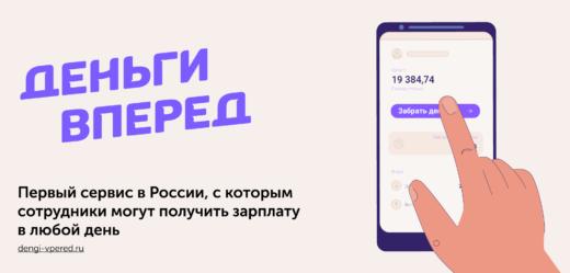 «Деньги Вперед» — приложение, которое позволит спланировать бюджет и повысить финансовую грамотность