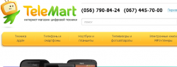 Лучший интернет-магазин Днепропетровска —  TeleMart
