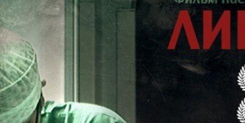 Премьера фильма «Линар». История российского детского донорства попала на большой экран