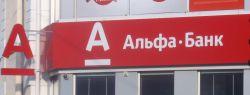 Вачевских погасил долг «Альфа-Банку»