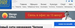KazanFirst – самое читаемое СМИ Татарстана