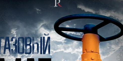 Киев получил газовый «мат»