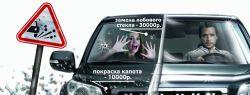 Антигравийная защита автомобиля или безопасность — превыше всего
