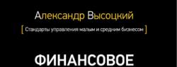 Вышел тираж 4-ой книги Александра Высоцкого о Финансовом планировании