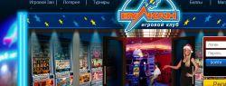Игра в казино Вулкан на реальные деньги