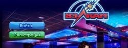 Интернет-казино Вулкан – лидер в сфере азартных игр онлайн