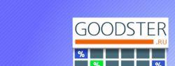 Goodster.ru: запущен крупнейший в стране агрегатор товаров